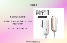 BiiToⅡ